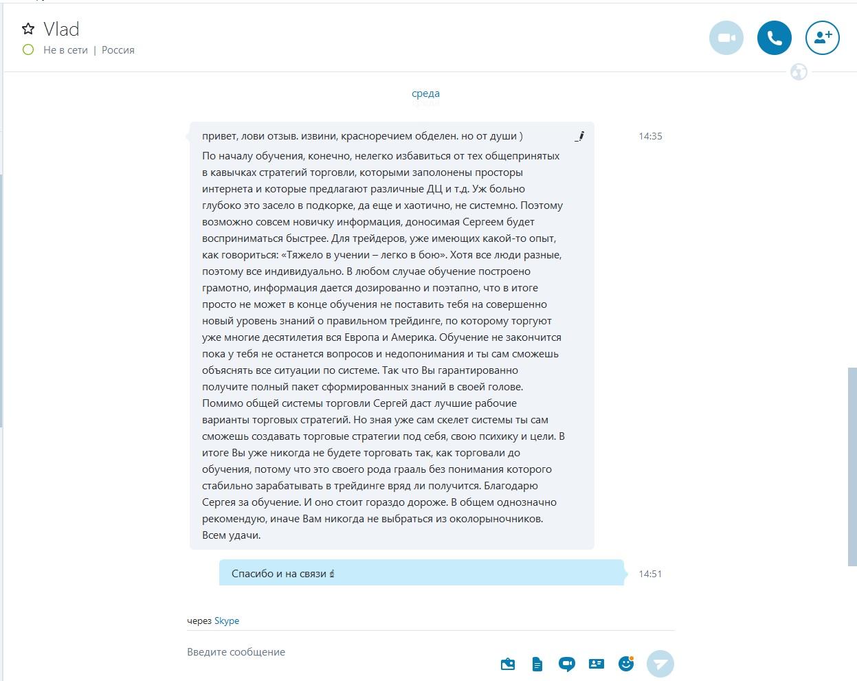 Отзыв Владимира