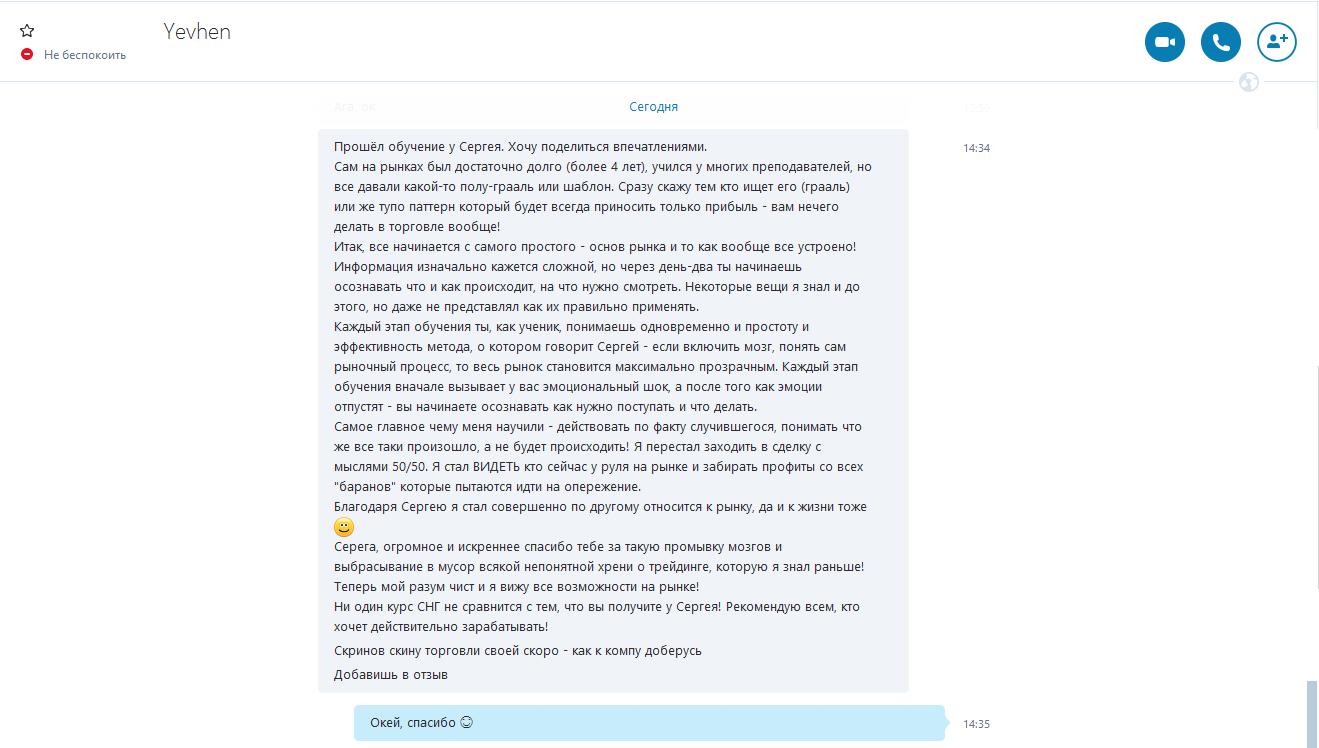 Отзыв Yevgen